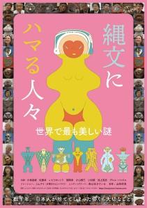 Jomon ni Hamaru Hitobito Film Poster