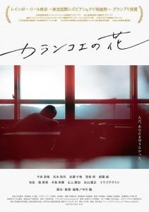 Kalanchoe Film Poster
