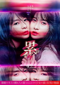 Kasane Film Poster