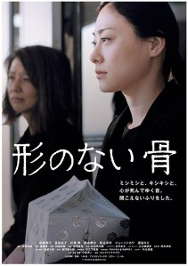 Katachi no Nai Hone Film Poster