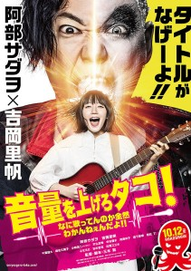 Louder! Can_t Hear What You_re Singin_, Wimp! Film Poster