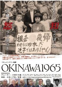 Okinawa 1965 Film Poster