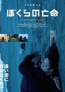 Our Escape Film Poster