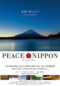 Peace Nippon Film Poster