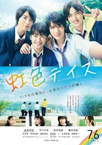 Rainbow Days Film Poster