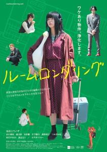 Room Laundering Film Poster