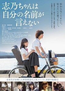 Shino Can't Say Her Own Name Film Poster