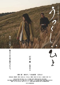 The Gift of Memory 1 Film Poster