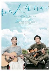 Watashi no jinsei nano ni Film Poster