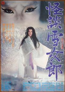Yuki Onna 1968 Film Poster