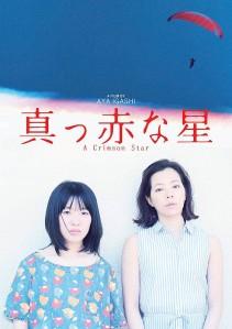 A Crimson Star Film Poster