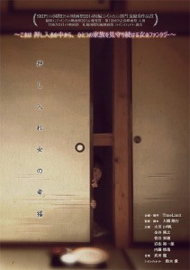 Angel in the Closet Film Poster