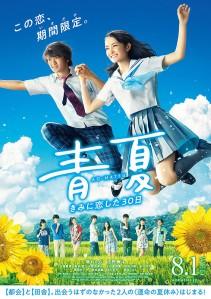 Ao-Natsu Kimi ni Koi Shita 30-nichi Film Poster