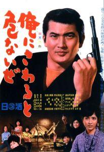 Black Tight Killers Film Poster