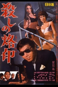 Branded to Kill Film Poster