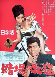 Cat Girls Gamblers Film Poster