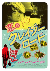 Crazy Road of Love Film Poster
