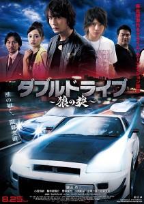 Double Drive Ookami no Okite Film Poster