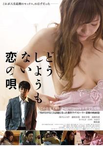 Doushiyoumonai Koi no Uta Film Poster