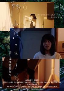 Fureto tsumori de Film Poster