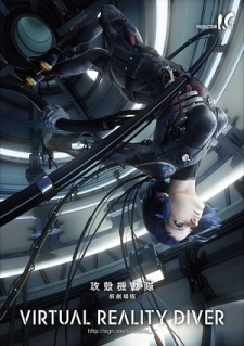 Ghost in the Shell The New Movie Virtual Reality Diver Film Poster
