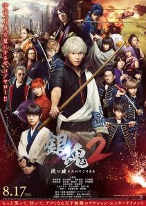 Gintama 2 Okite wa Yaburu Tame ni soko Aru Film Poster