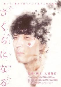 In Bloom Film Poster