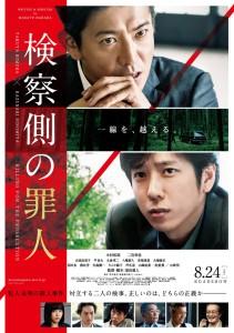 Killing For the Prosecution Film Poster