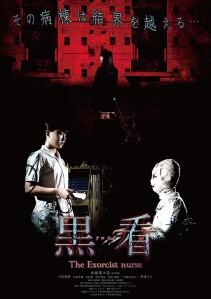 Kurokan Film Poster