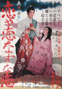Love, Thy Name Be Sorrow Film Poster