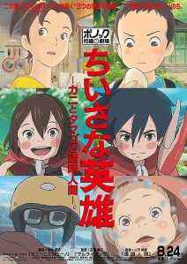 Ponoc Short Films Theater Volume 1 – Modest Heroes Film Poster