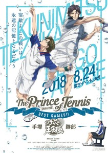 Prince of Tennis BEST GAMES!! Film Poster