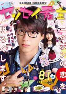 Sensei Kunshu Film Poster