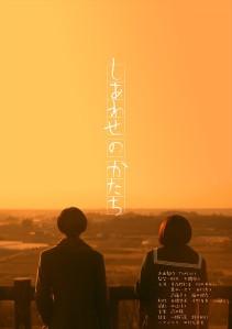 Shiawase no katachi Film Poster