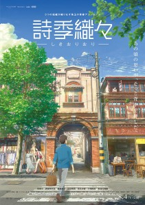 Shikioriori Poem of Seasons Woven Together Film Poster