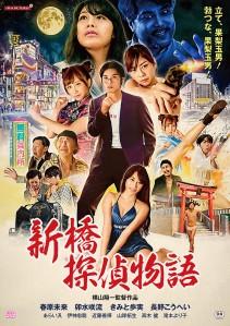 Shimbashi Tantei Monogatari Film Poster
