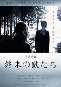 Shuumatsu no Kemonotachi Film Poster