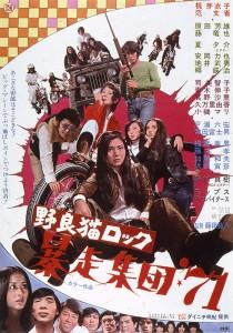 Stray Cat Rock Beat '71 Film Poster