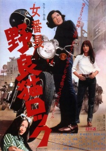 Stray Cat Rock Delinquent Girl Boss Film Poster