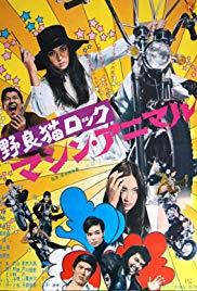 Stray Cat Rock Machine Animal Film Poster