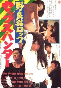 Stray Cat Rock Sex Hunter Film Poster