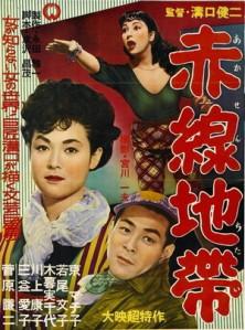 Street of Shame Film Poster 1