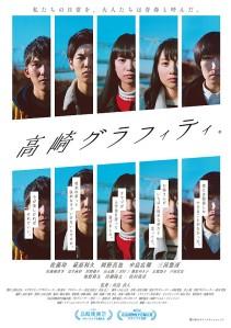 Takasaki Graffiti Film Poster