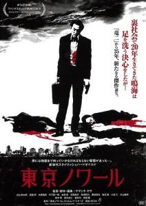 Tokyo Noir Film Poster
