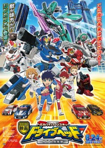 Tomica Hyper Rescue Drive Head Kidou Kyuukyuu Keisatsu Movie Film Poster