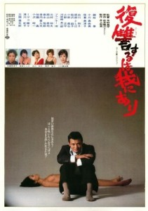 Vengeance is Mine Film Poster