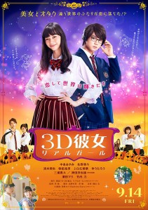 3D Kanojo Real Girl Film Poster