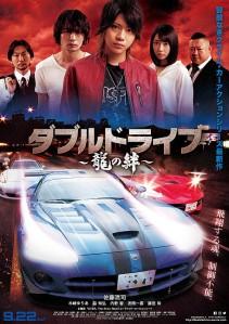 Double Drive Ryuu no Kizuna Film Poster