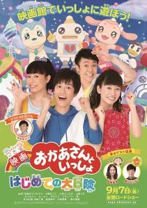 Eiga Okaasan to Issho Hajimete no Dai Bouken Film Poster