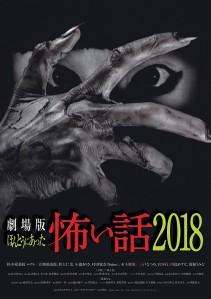 Gekijouban Hontou ni atta kowai hanashi 2018 Film Poster